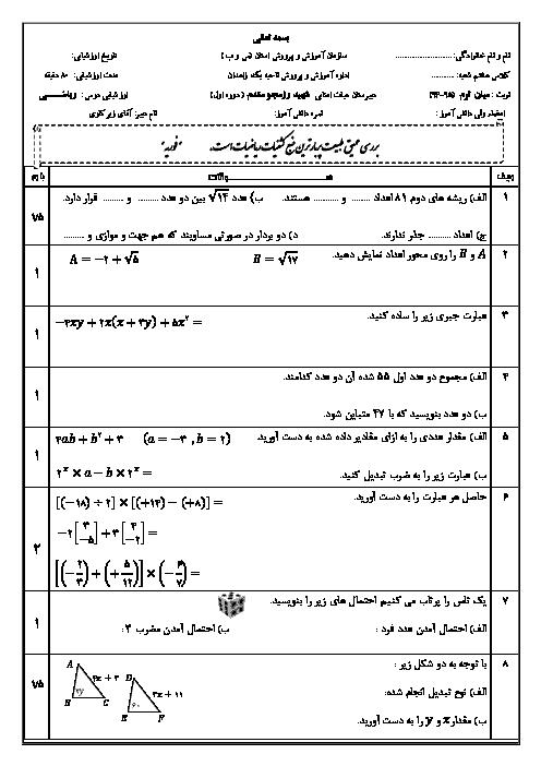 ارزشیابی میان ترم دوم ریاضی هشتم دبیرستان شهید رزمجو مقدم با پاسخ | فروردین 94
