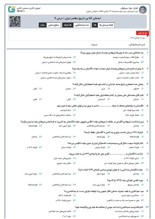 امتحان آنلاین تاریخ معاصر ایران | درس 7