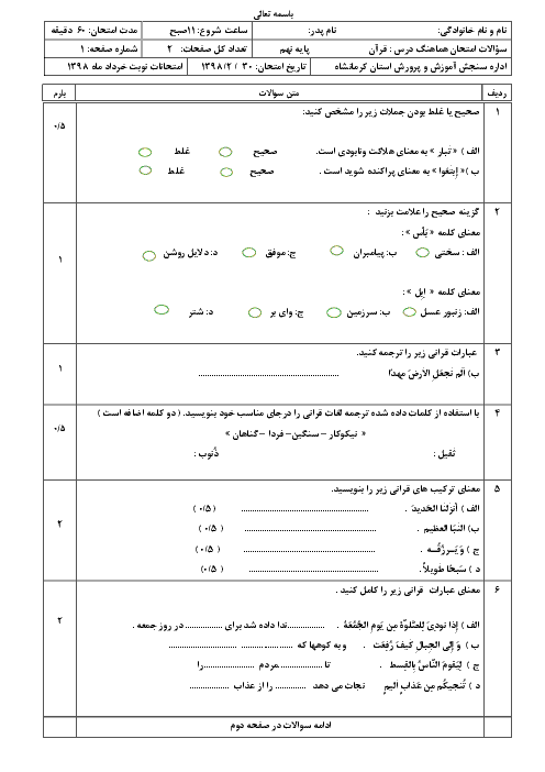 سؤالات امتحان هماهنگ استانی نوبت دوم آموزش قرآن پایه نهم استان کرمانشاه | اردیبهشت 1398 + پاسخ