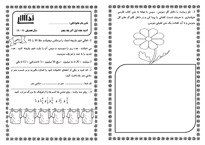 پیک آدینه کلاس پنجم دبستان نداء النبی | هفته اول آذر (فارسی، ریاضی و علوم)