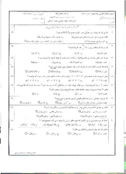 آزمون میانترم علوم تجربی نهم دبیرستان نمونه دولتی شهید احسانی | فصل 1 تا 3