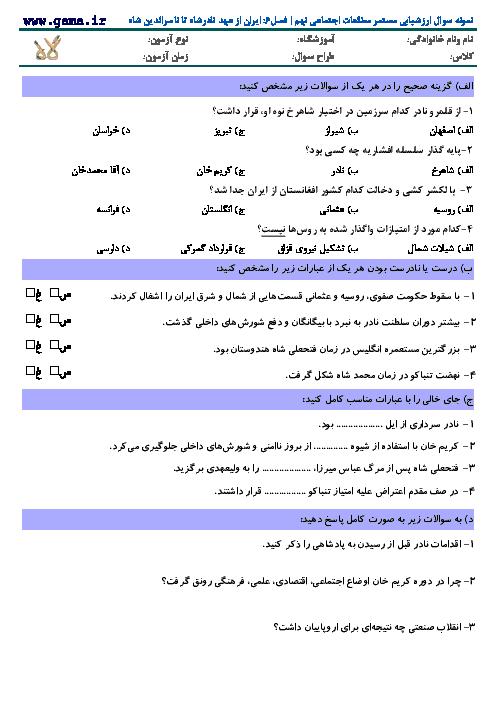 نمونه سوال ارزشیابی مستمر مطالعات اجتماعی نهم | فصل 6: ایران از عهد نادرشاه تا ناصرالدین شاه