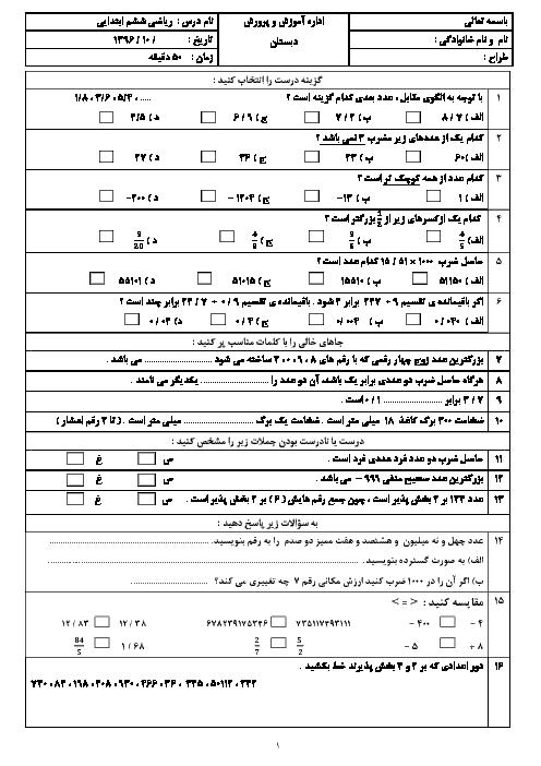 سوال و پاسخ امتحان نوبت اول ریاضی ششم دبستان نظامی | فصل 1 تا 3