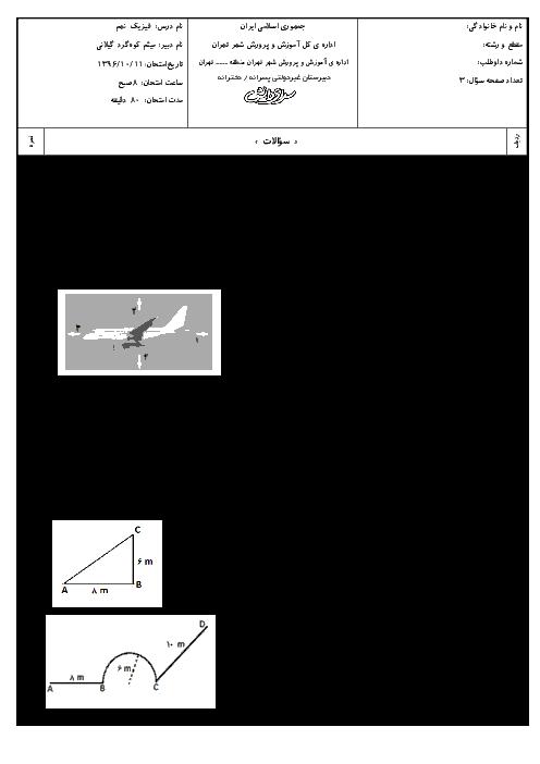 سوالات و پاسخ امتحانات علوم تجربی (فیزیک) نهم مدارس سرای دانش - دی 96
