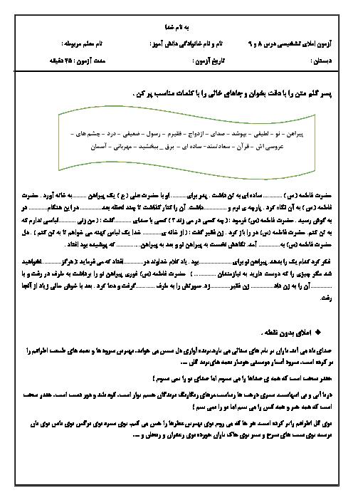 آزمون املای تشخیصی فارسی سوم دبستان شهید آیت الله مدنی | درس 8 و 9