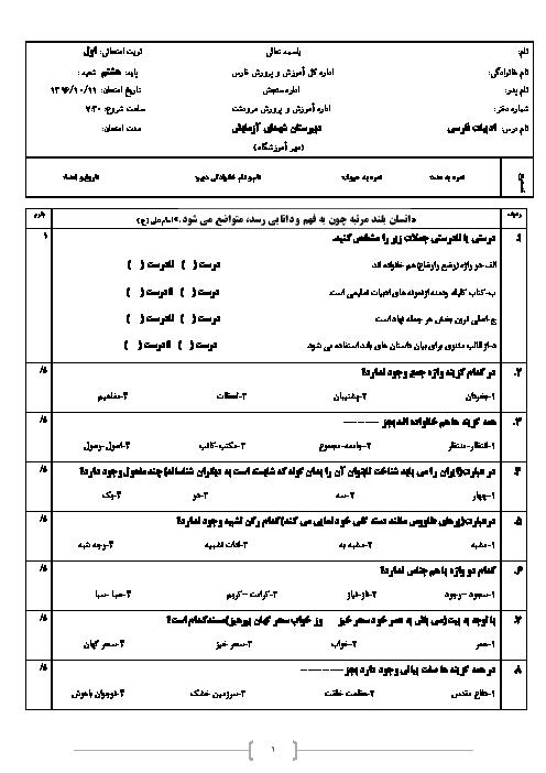 آزمون نوبت اول ادبیات فارسی هشتم | دبیرستان نمونه دولتی شهدای آزمایش | دی 96