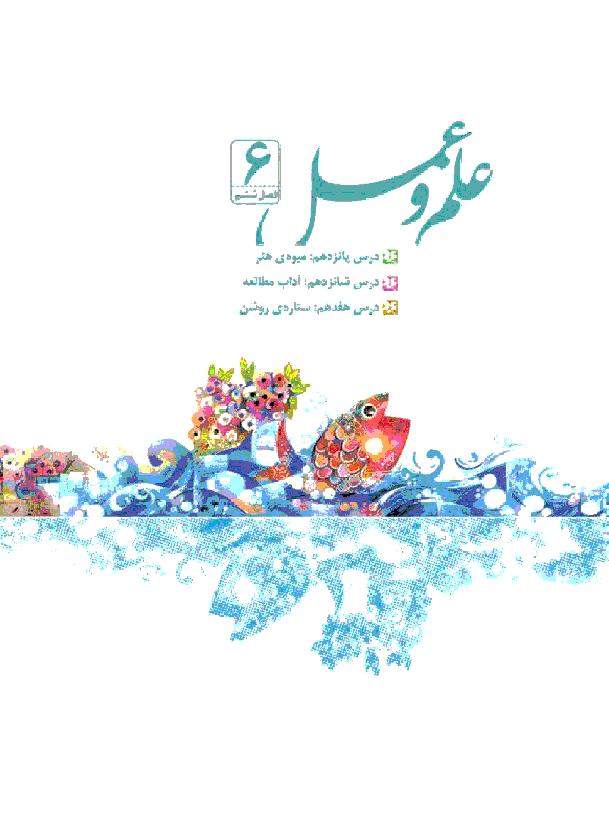 راهنمای گام به گام  فارسی ششم دبستان |  درس پانزدهم: ميوه ی هنر  تا  درس شانزدهم: آداب مطالعه