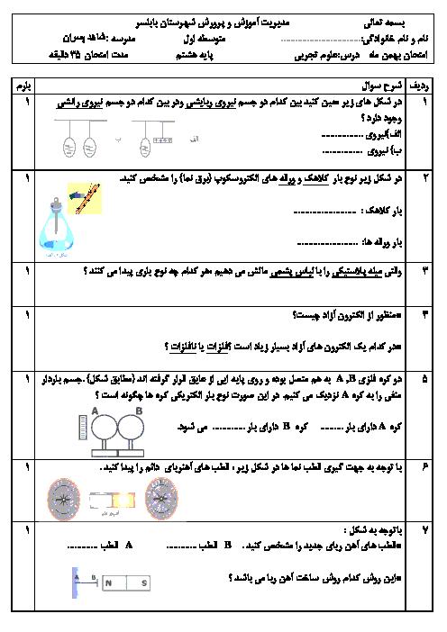 امتحان مستمر علوم پایه هشتم دبیرستان شاهد پسران بابلسر | بهمن 94