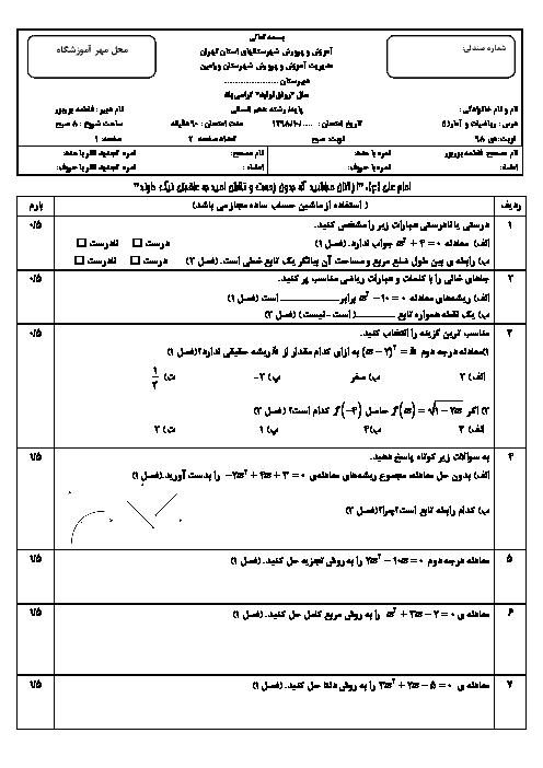 امتحان نوبت اول ریاضی و آمار (1) دهم دبیرستان حضرت زهرا | دی 1398