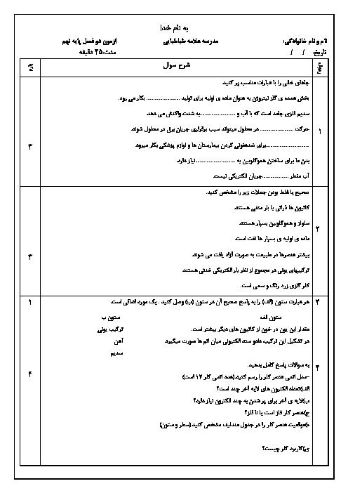 امتحان مستمر مهر ماه علوم تجربی نهم دبیرستان علامه طباطبایی انگوران | فصل 1 و 2