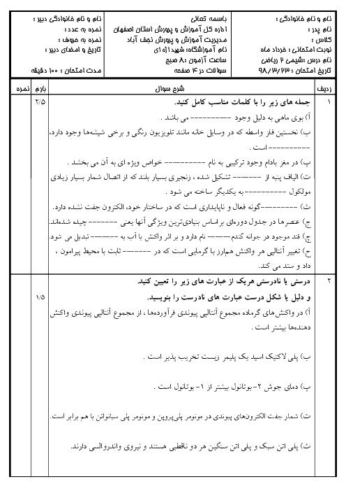 امتحان ترم دوم شیمی (2) یازدهم دبیرستان شهید اژه ای   خرداد 1398