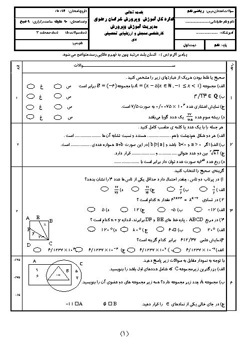 آزمون نوبت اول ریاضی نهم دبیرستان شهید بهشتی | دی 1397