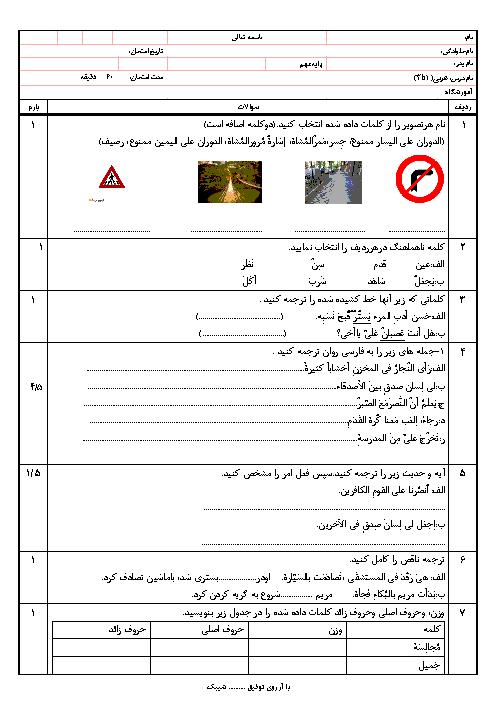 امتحان درس 1 تا 3 عربی نهم مدرسه شهید محمد جعـفر هـدایتی