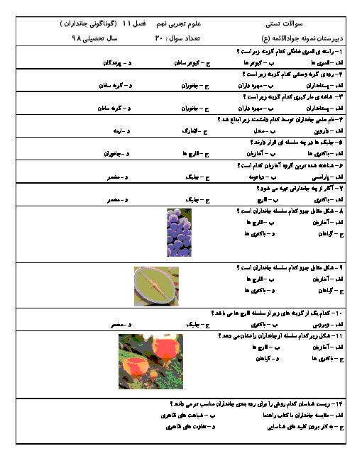 سوالات تستی علوم تجربی نهم مدرسه جواد الائمه   فصل 11: گوناگونی جانداران