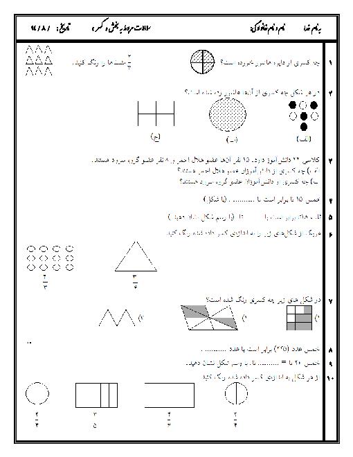 نمونه سوالات فصل 2 ریاضی پنجم دبستان| کسرها (شماره3)