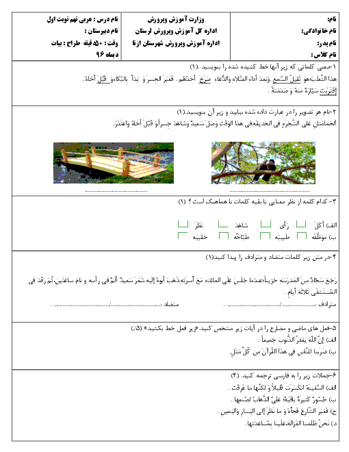 نمونه سوال امتحان نوبت اول عربی نهم | دیماه 96