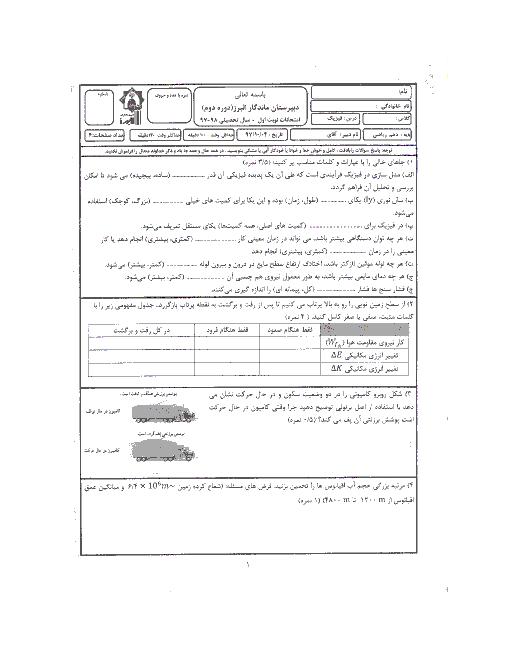 مجموعه سؤالات و پاسخنامه امتحانات ترم اول دهم ریاضی دبیرستان ماندگار البرز | دی 97