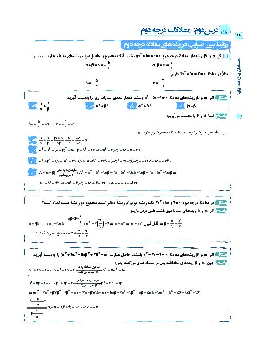 درسنامه آموزشی و 76 سوال تستی با پاسخ حسابان (1) پایه یازدهم رشته ریاضی | فصل اول- درس 1 و 2