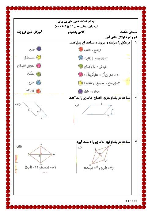 ارزشیابی مستمر ریاضی پنجم دبستان    فصل 6: اندازه گیری