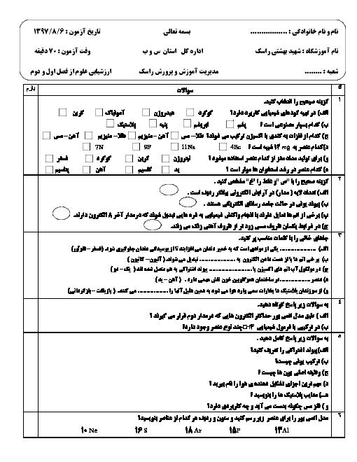 ارزشیابی فصل 1 و 2 علوم تجربی نهم مدرسه شهید بهشتی