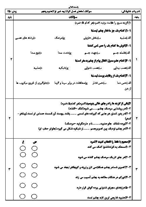 ارزشیابی علوم تجربی پنجم دبستان علی اکبر هجرت | درس 6 و 7: چه خبر؟