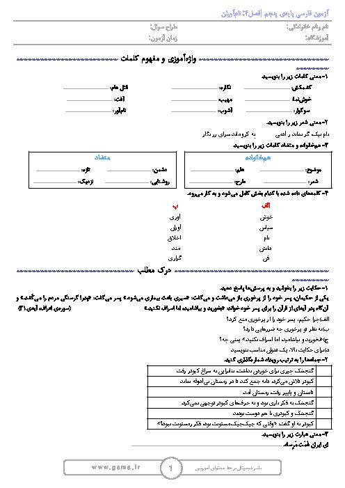 ارزشیابی مستمر فارسی پنجم دبستان جامی 1 | فصل چهارم (درس های ۹ تا ۱۲) + پاسخ
