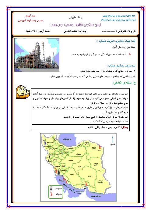آزمون عملکردی مطالعات اجتماعی ششم دبستان ناحیه دشتستان | درس 7: طلای سیاه