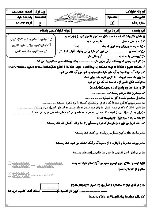 آزمون نوبت اول علوم تجربی هفتم دی 92 | مدرسه ی نمونه دولتی مرشد یزد