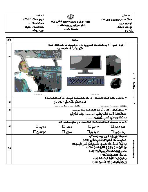 امتحان مستمر درس 9 و 10 عربی نهم دبیرستان شهید موسوی سعدآباد
