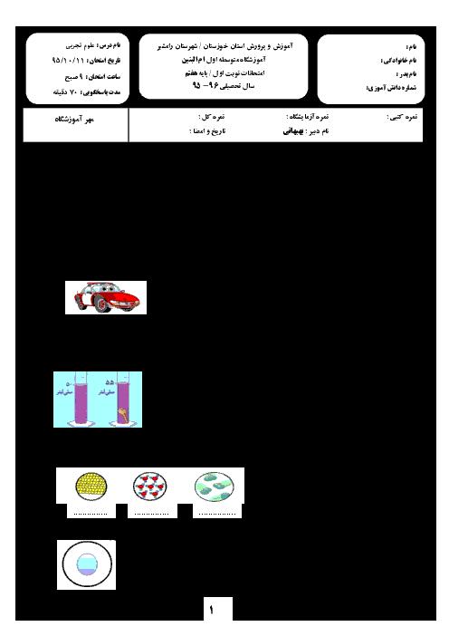 آزمون نوبت اول علوم تجربی هفتم آموزشگاه ام البنین شهرستان رامشیر | دی 95