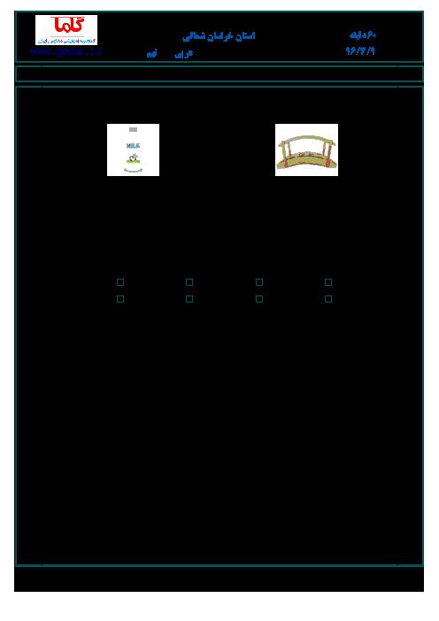 سوالات امتحان هماهنگ استانی نوبت دوم خرداد ماه 96 درس عربی پایه نهم | استان خراسان شمالی