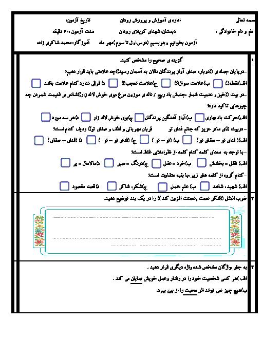 ارزشیابی مستمر فارسی و نگارش ششم دبستان شهدای کربلای رودان   ماهانۀ مهر: درس 1 تا 3
