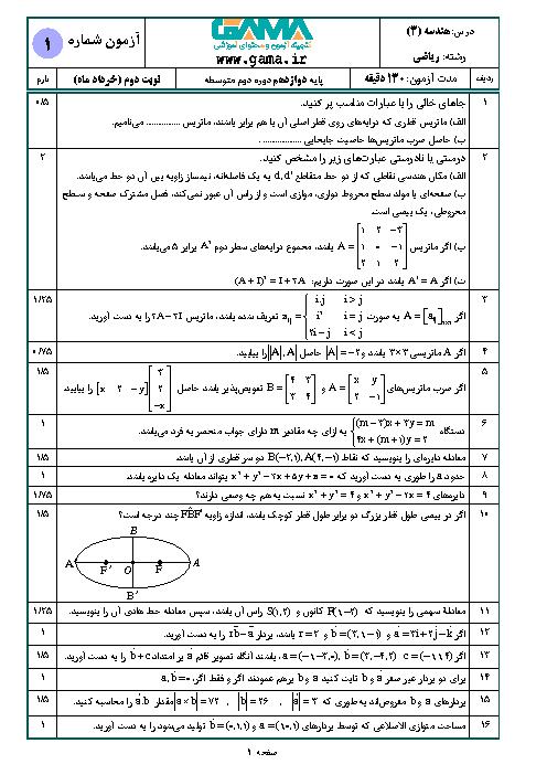 سؤالات امتحان نهایی درس هندسه (3) دوازدهم رشته ریاضی | دی 1397 + پاسخ