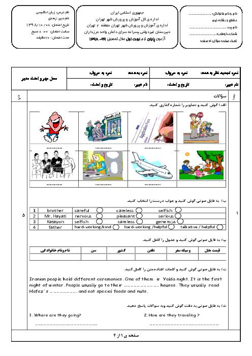 امتحان ترم اول انگلیسی نهم مدارس سرای دانش | دی 98