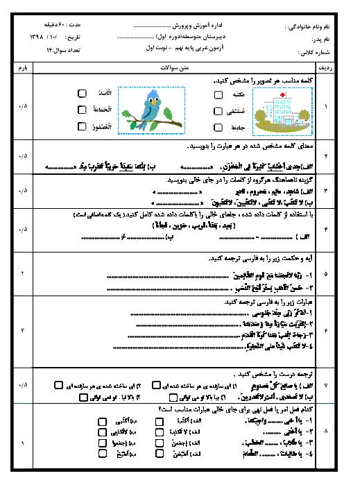 امتحان ترم اول عربی نهم مدرسه شهید مهدی باکری   دی ماه 98