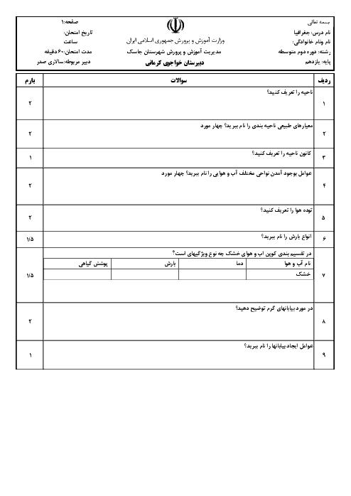 امتحان مستمر جغرافیا (2) یازدهم رشته ادبیات و علوم انسانی دبیرستان خواجوی کرمانی  | درس 1 تا 3