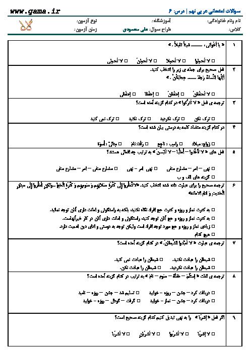 نمونه سوالات تستی عربی پایه نهم | الدرس السادس: تَغْييرُ الْحَياةِ