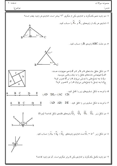 سوالات تکمیلی فصل 4 ریاضی هفتم  | هندسه و استدلال + پاسخنامه