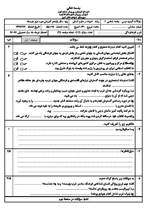 امتحان ترم دوم جامعه شناسی (2) یازدهم دبیرستان شهدای دانش آموز | خرداد 1397 + پاسخ