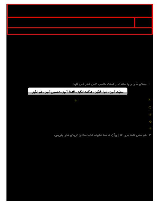 تمرین فارسی پایه پنجم دبستان ایران | درس دهم: نام نیکو
