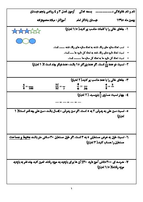 ارزشیابی مستمر ریاضی پنجم دبستان شهید محمدرضا فتح آبادی | فصل 3 و 4