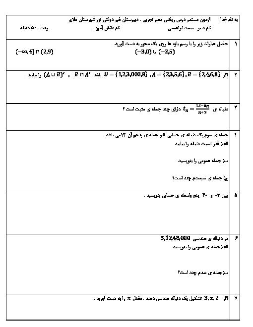 آزمون ریاضی (1) دهم دبیرستان غیردولتی نور ملایر | فصل 1 و 2