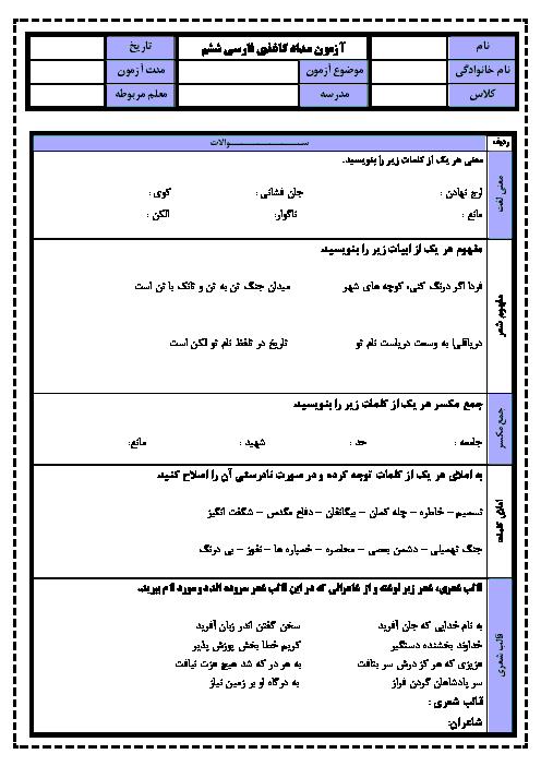 آزمونک فارسی ششم دبستان آینده سازان | درس 8: دریاقُلی