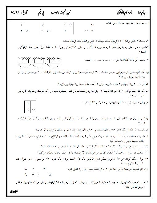 نمونه سوالات فصل 3 ریاضی پنجم دبستان| نسبت و تناسب (شماره1)