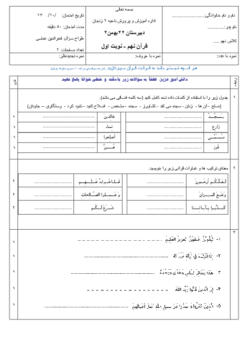 آزمون نوبت اول قرآن نهم دبیرستان 22 بهمن زنجان | درس 1 تا 6