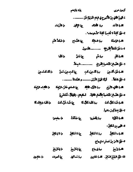 سوالات تستی عربی، زبان قرآن (2) یازدهم رشته رياضی و تجربی   اَلدَّرْسُ الثّاني: في مَحْضَرِ الْمُعَلِّمِ