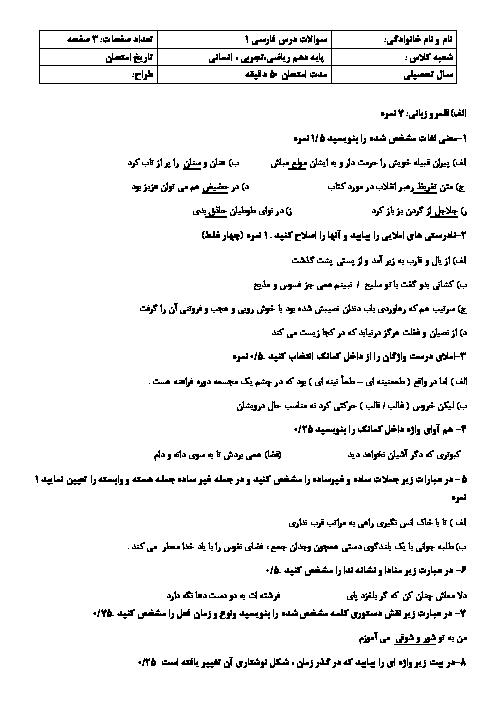 نمونه سوال امتحان نوبت دوم فارسی (1) دهم دبیرستان فدک | خرداد 1399