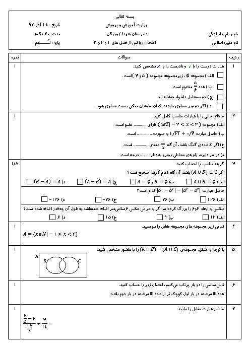 آزمون میانترم ریاضی نهم مدرسه شهدا | فصل 1 تا 3