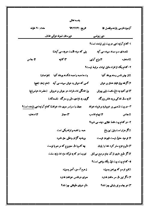 آزمون تستی فارسی (2) یازدهم دبیرستان نمونه دولتی عفاف + کلید | فصل پنجم- ادبیات انقلاب اسلامی