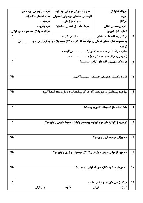 امتحان ترم دوم جغرافیای ایران دهم دبیرستان شهید اژه ای | خرداد 1398